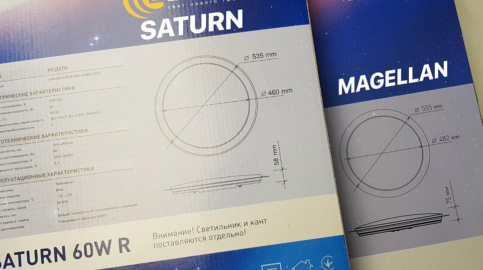 Размеры Saturn 60W Magellan 60w