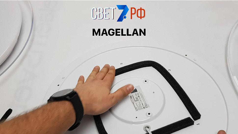 Moda Luma Magellan 60w монтаж